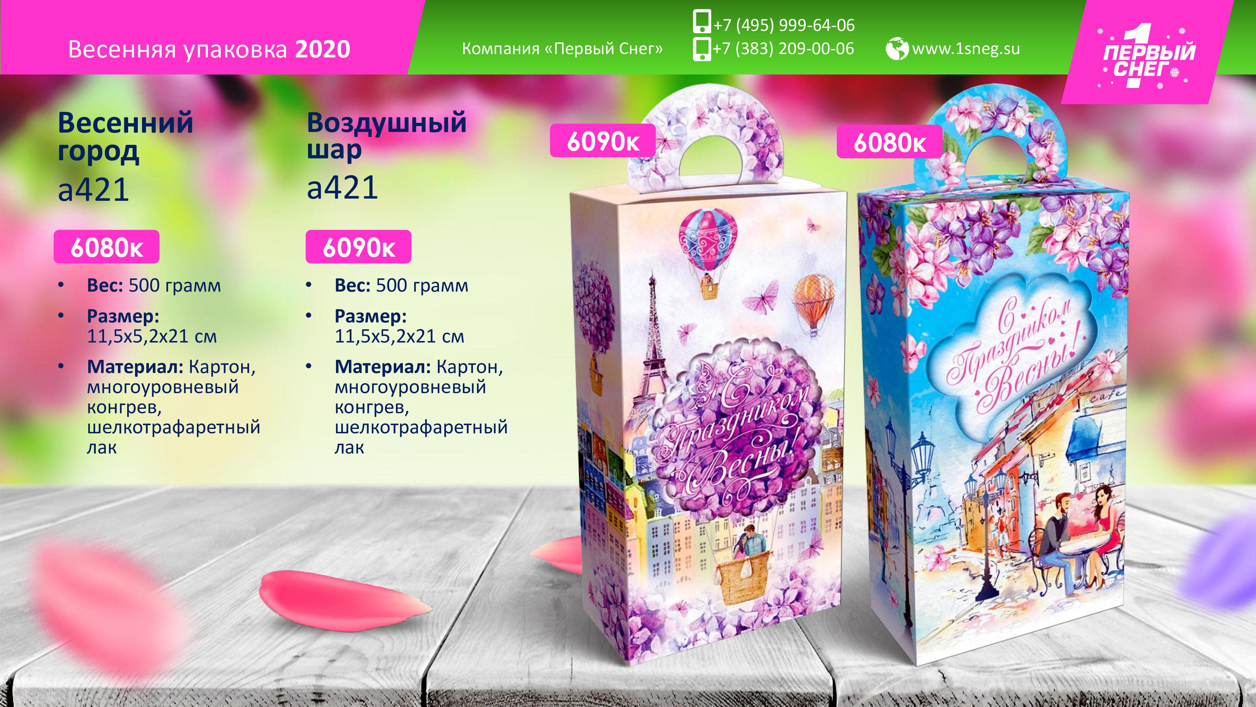 Prezentatsiya_vesenney_kollektsii_korobok_2020-1