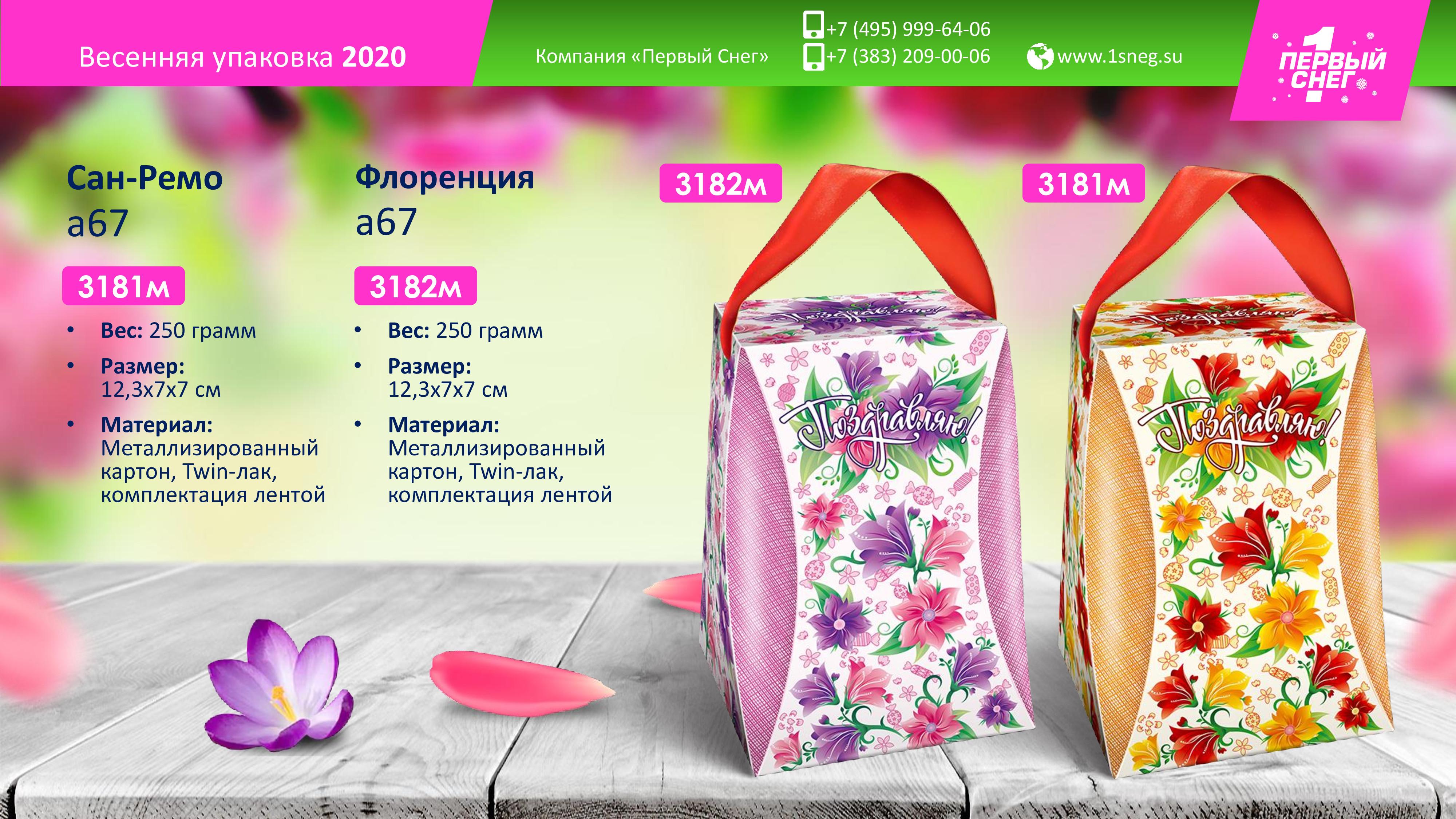 Prezentatsiya_vesenney_kollektsii_korobok_2020-4