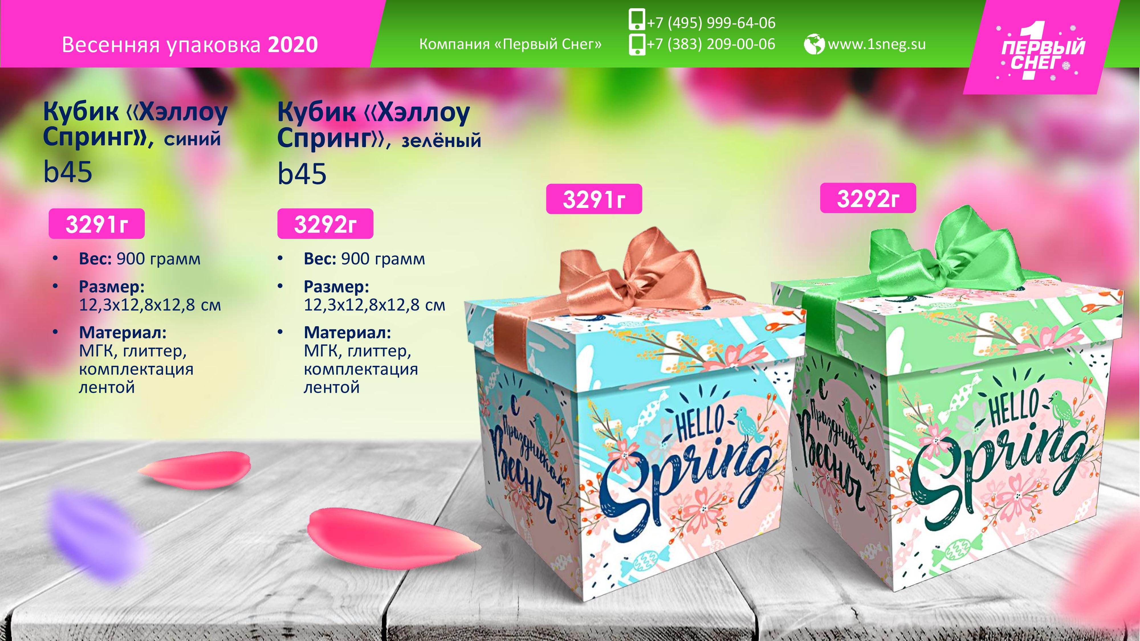 Prezentatsiya_vesenney_kollektsii_korobok_2020-6